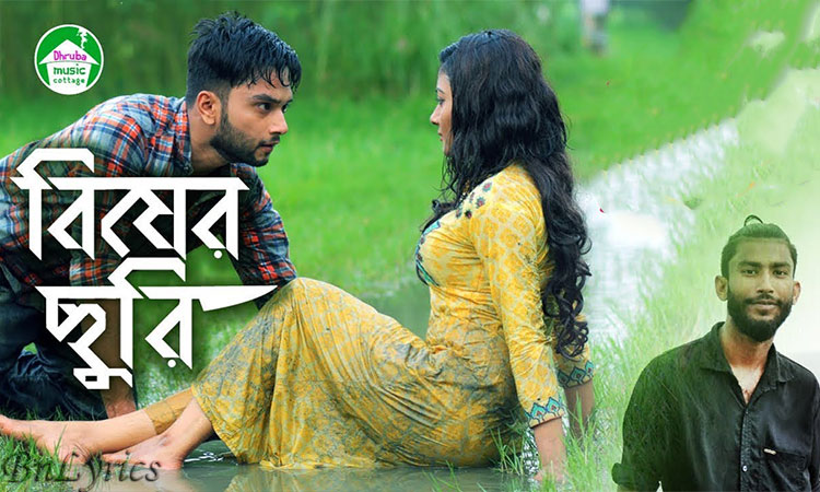 Bisher Churi (বিষের  ছুরি) Lyrics Jisan Khan Shuvo