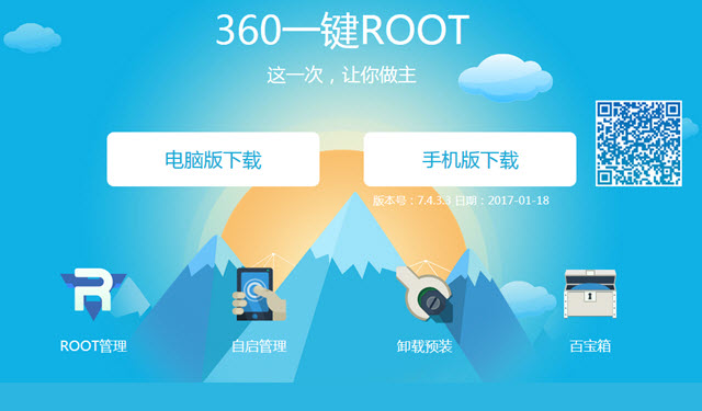 360 ROOT 8.1.1.3