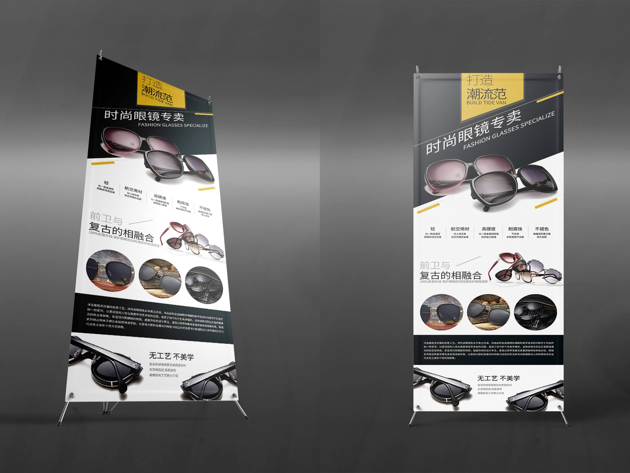 Roll up banner psd printing for eyeglasses and lenses