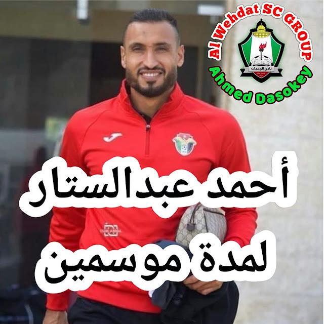 رسميا علاء عبد الستار وحداتي الوحدات يضم علاء عبد الستار