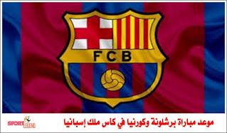 موعد مباراة برشلونة وكورنيا في كأس ملك إسبانيا