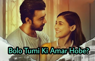 Bolo Tumi Ki Amar Hobe Lyrics | Sir I Love You | Nisho, Mehazabien