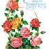 """открытка ссср с днём рождения """"Цветы"""""""
