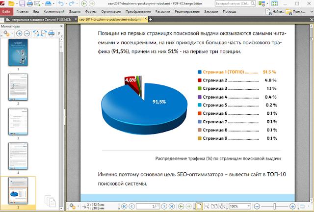 PDF-Xchange, скриншот с открытым документом