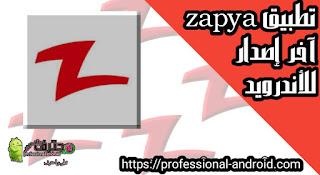 تطبيق Zapya - نقل الملفات أحدث إصدار للأندرويد.