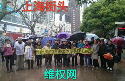 上海人权捍卫者20多人街头冒雨举牌声援明经国