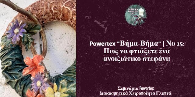 μινι σεμιναριο powertex βημα βημα Νο 15 calliope's powertex art απριλιος 2021, διακοσμητικο ανοιξιατικο στεφανι με powertex μινι σεμιναριο θεσσαλονικη