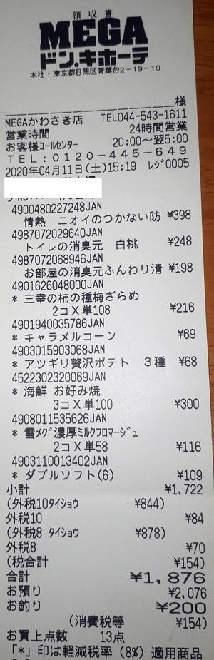 MEGAドン・キホーテ かわさき店 2020/4/11 のレシート