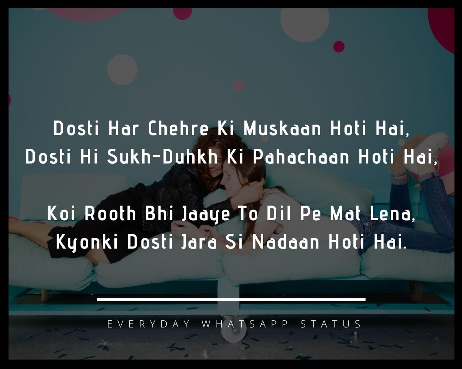 Dosti Shayari Image - Dosti Har Chehre Ki Muskaan Hoti Hai