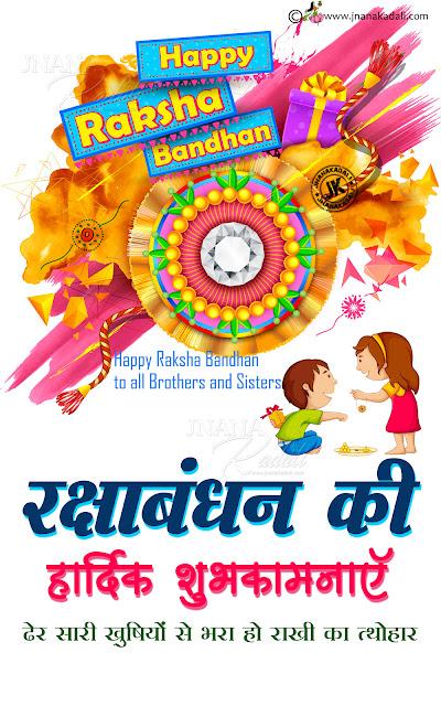 Rakhi Hindi Greetings, Rakshabandhan Greetings for Sister in Telugu, Happy Rakshabandhan in Hindi