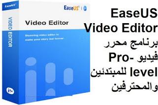 EaseUS Video Editor 1.5.7.16 برنامج محرر فيديو Pro-level للمبتدئين والمحترفين