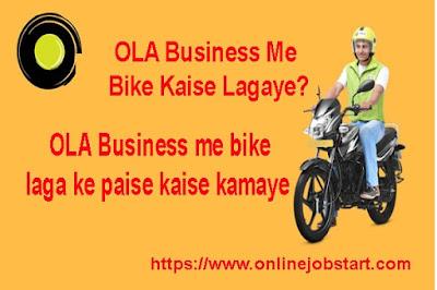 OLA Business Me Bike Kaise Lagaye? OLA Business me bike laga ke paise kaise kamaye?
