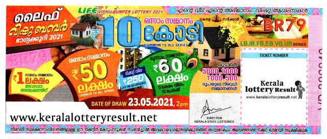 Vishu Bumper BR 79 Lottery : Kerala Next Bumper 23-05-2021