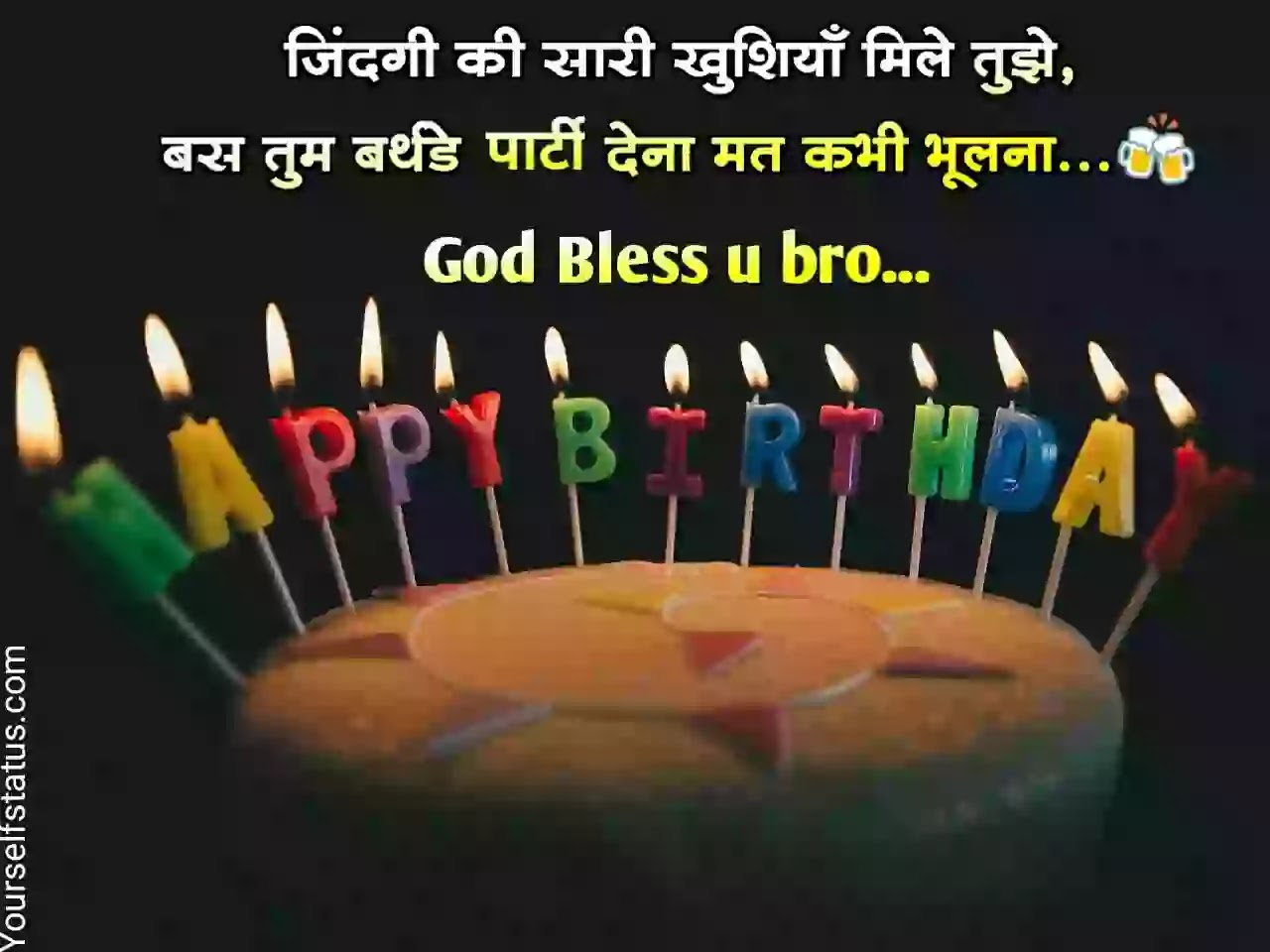 Funny-birthday-wishes-for-brother-hindi