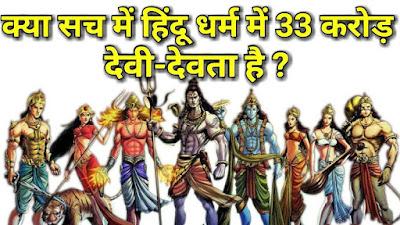 The major Hindu deity - 33 categories or 33 crores is a mystery-प्रमुख  हिंदू देवी देवता – 33 कोटि या 33 करोड़ एक रहस्य है- - ॐ जय माता दी ॐ