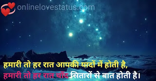 Good Night Shayari in Hindi For Lover