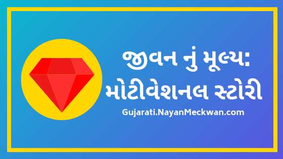 gujarati motivational story with picture moral 2019
