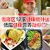 雪隆区12家健康餐外送,低脂健康营养敲你门!