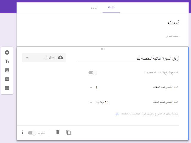 شرح خطوات إضافة خاصية رفع ملف على إستمارات جوجل - موقع دروس4يو Dros4U