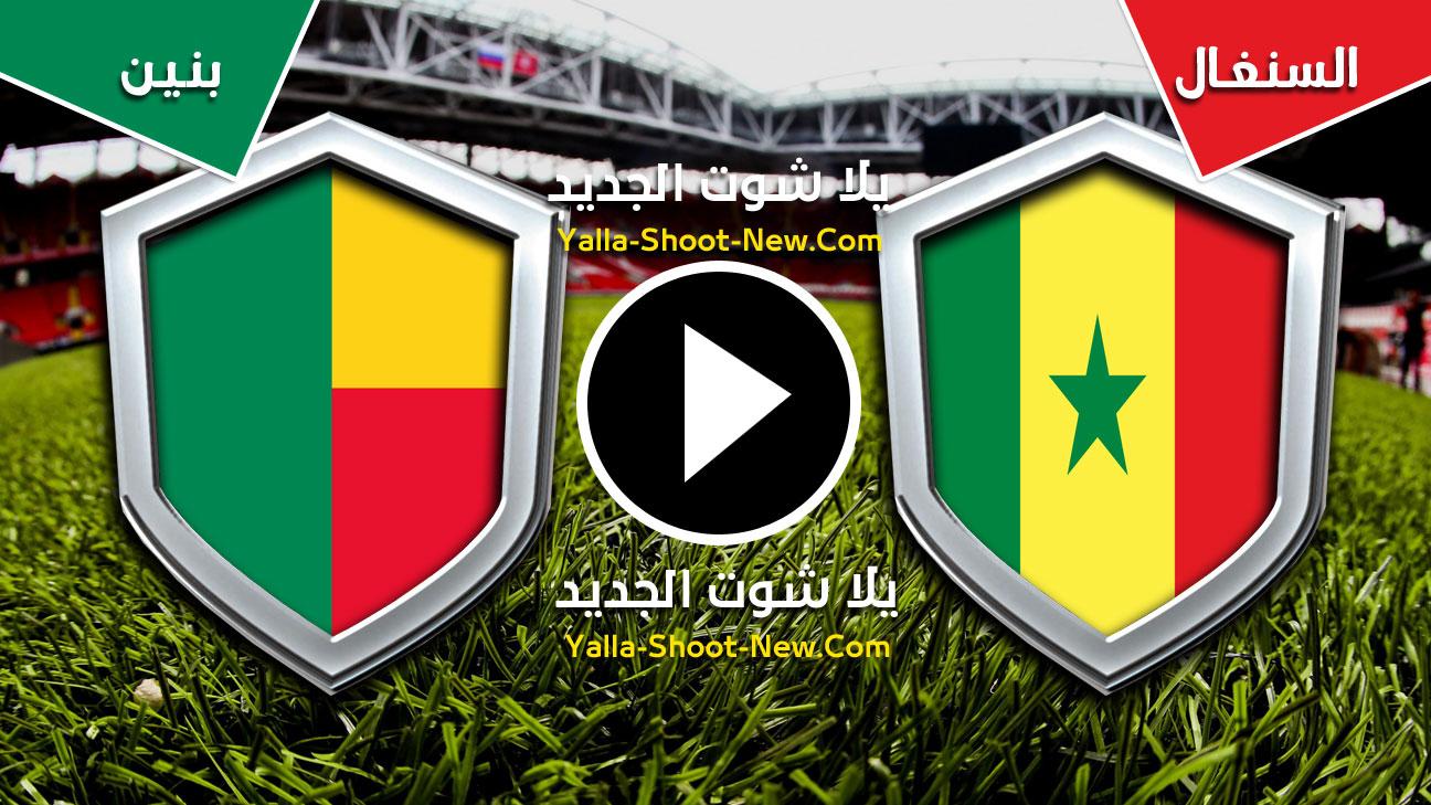 مباراة السنغال وبنين