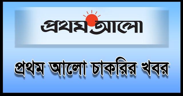 সাপ্তাহিক প্রথম আলো  চাকরির খবর/চাকরি বাকরি পত্রিকা ১৯ ফেব্রুয়ারি ২০২১ - Saptahik Prothom Alo Chakrir chakrir khobor-chakri bakri 19 February 2021