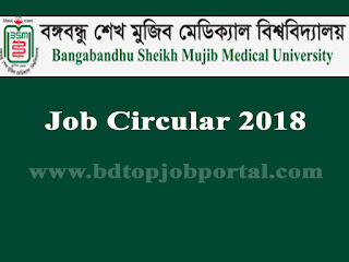 BSMMU Senior Stuff Nurse Job Circular 2018