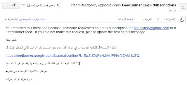 شرح تفعل المتابعة من خلال البريد الإلكتروني FeedBurrner - دروس4يو Dros4U