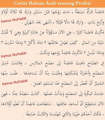 cerita bahasa arab tentang profesi