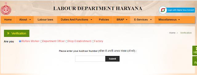 Mahila Shramik Samman Yojana 2021 Application Form