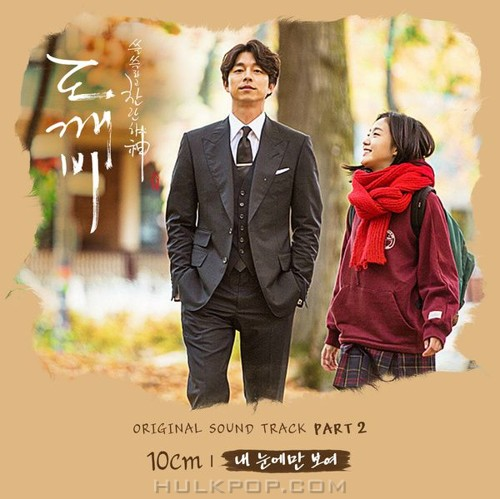 10cm – Goblin OST Part.2 (FLAC + ITUNES PLUS AAC M4A)