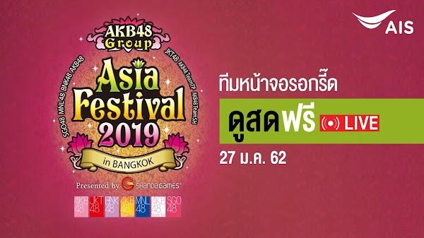 5 Konser 'Akb48 Group Asia Pameran 2019 In Bangkok' Akan