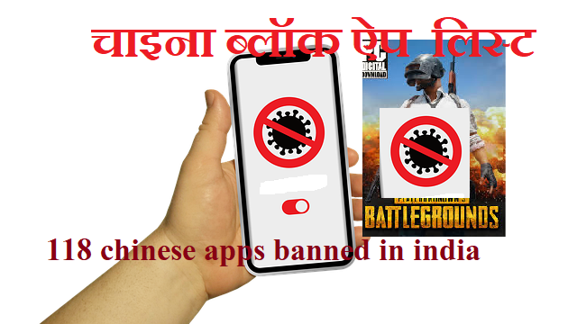 118 chinese apps banned in india | See Banned App List -चाइना ब्लॉक ऐप  लिस्ट