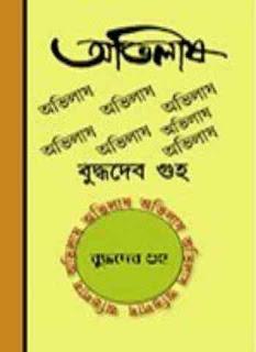 অভিলাষ - বুদ্ধদেব গুহ Abhilash by Buddhadeb Guha pdf