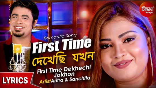 First Time Dekhechi Jokhon Song by Aritra And Sanchita