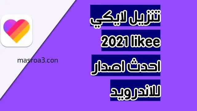 تنزيل لايكي 2021 ,برنامج لايكي , تحميل تطبيق لايكي