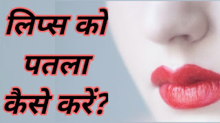lips-ko-patla-karne-ka-tarika-in-hindi