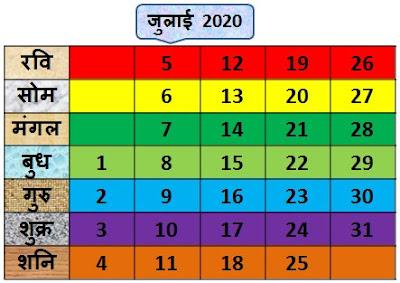 Calendar of july 2020 : जुलाई 2020 का कैलेंडर