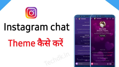 Instagram me chat theme kaise change kare?