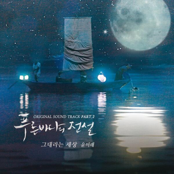 Yoonmirae (윤미래) – You Are my World (그대라는 세상 ) Lyrics [푸른 바다의 전설 (The Legend of the Blue Sea) OST]