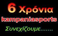 6 xronia kampaniasports
