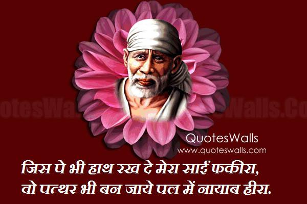 Sai Baba Bhakti Whatsapp Status Sweet Lines In Hindi