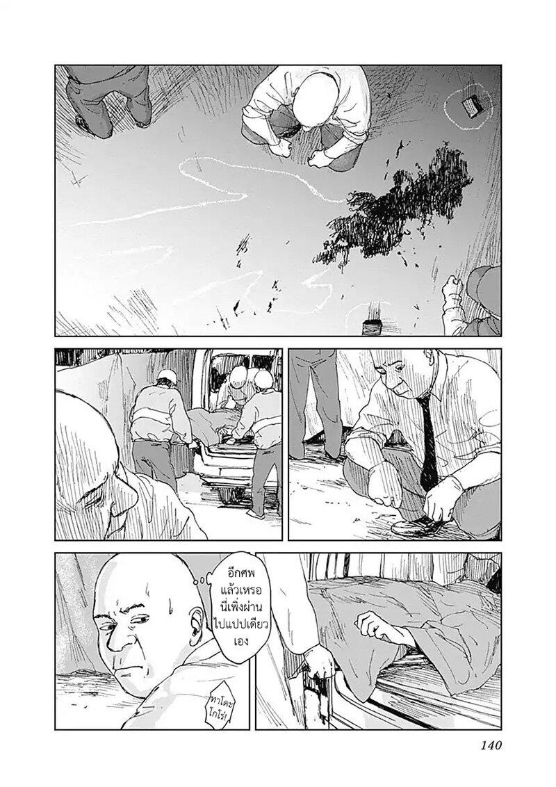 อ่านการ์ตูน Insect Princess ตอนที่ 5 หน้าที่ 8