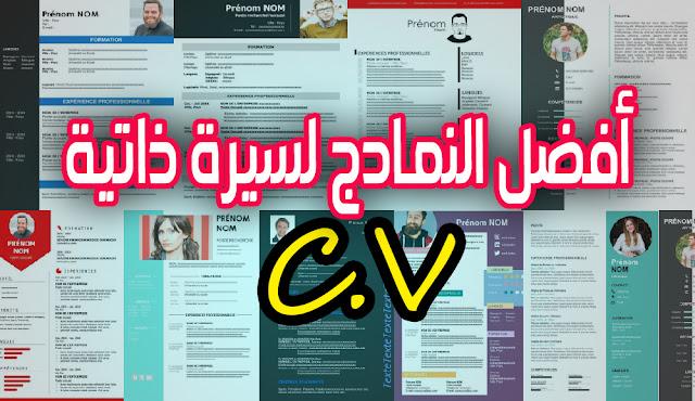 سيرة ذاتية CV  مجانا 2020