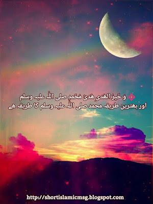 hadees urdu  (3)