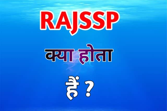 RAJSSP क्या होता है - इसमे online Apply कैसे करे ?