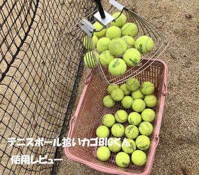 テニスボール拾いカゴBIGくんだとボール拾いが楽々
