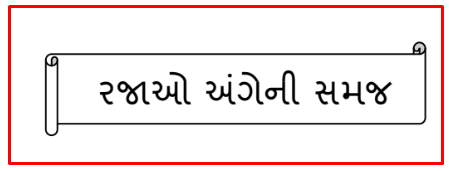 Vividh Raja Ange Ni Samaj Raja Na Badha Niyamo By Bhavnagar