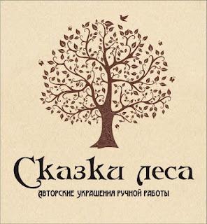 https://vk.com/skazkilesa_tomsk