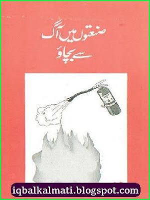 Fire safety Urdu Book