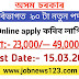 Assam government job 2020: Revenue department,Assam :Total no.of posts:-90